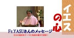 Fr.YASU