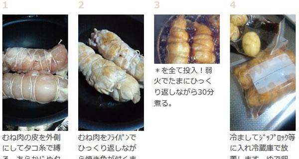 クックパッドでみた鶏むね肉DE鶏チャーシューのレシピ