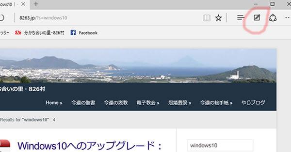 Webノート機能のアイコン