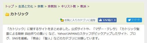 Yahoo!Japanのカテゴリ登録
