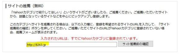 Yahoo!カテゴリに登録されています。