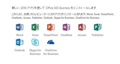 Office2016のインストール