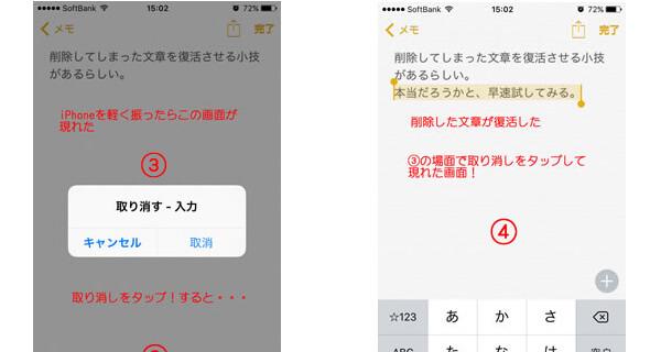 iPhoneで文章を一部削除したあと,iPhoneを軽く振った