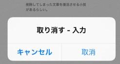 iOSのシェイク機能