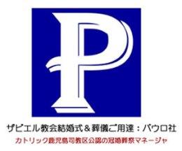パウロ社のサイトへ