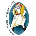 いつくしみの特別聖年ロゴ
