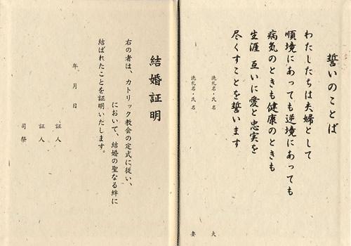 結婚の署名簿