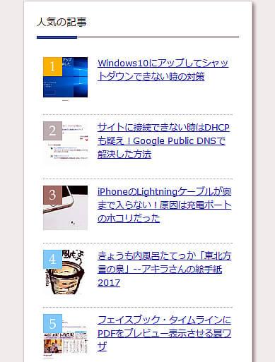 ヤジロー村の人気記事