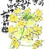 人々の 嘆きみちみつる みちのくを 心してゆけ 桜前線