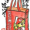 栄冠手にするその日は近いぞ--広島カープ25年ぶりのリーグ優勝へ