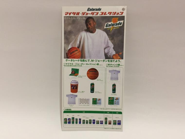 マイケル・ジョーダン ゲータレード キャンペーン 応募用紙 日本 1996年 表