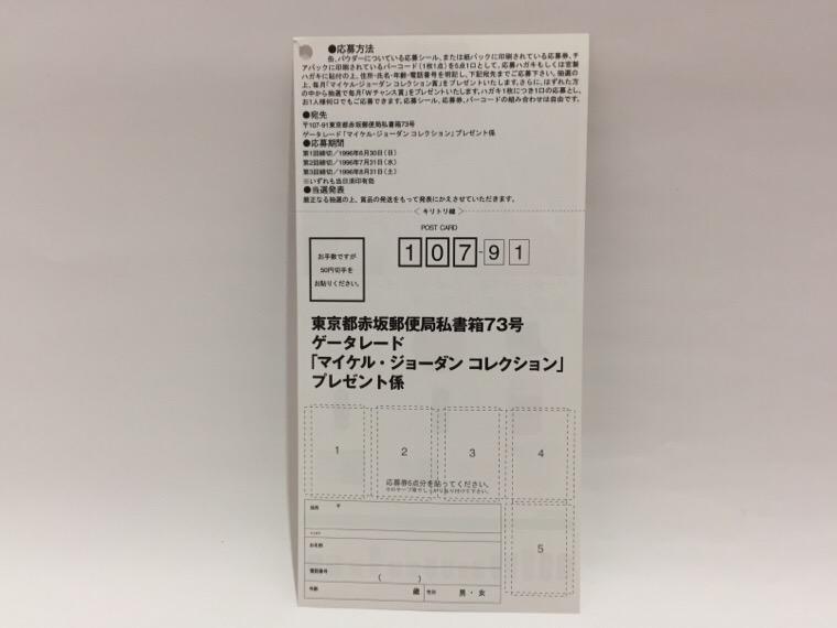 マイケル・ジョーダン ゲータレード キャンペーン 応募用紙 日本 1996年 裏