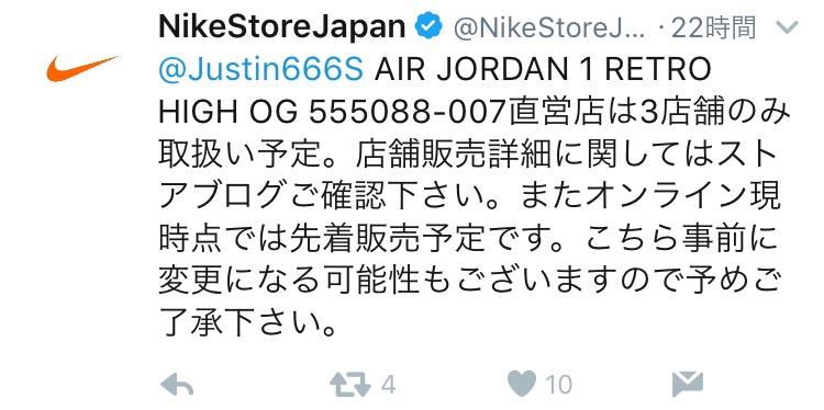 4月1発売 エアジョーダン1 OG ロイヤル