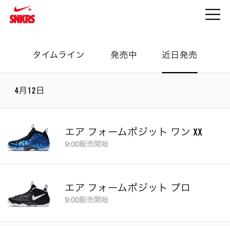 SNKRS ゲリラ発売 ナイキ エア フォーム ポジット