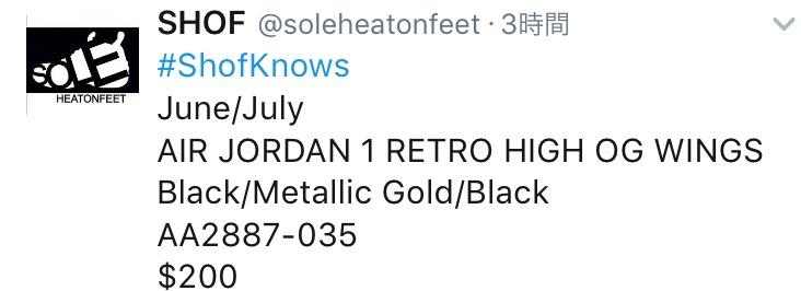 エア ジョーダン1 ウイングス 2017年6月、7月発売予定