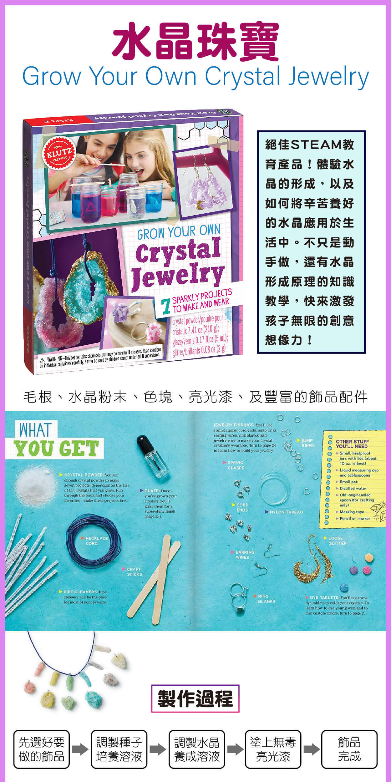 [KLUTZ] 水晶珠寶 Grow Your Own Crystal Jewelry | LELE-KID