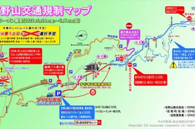 吉野山交通マップ