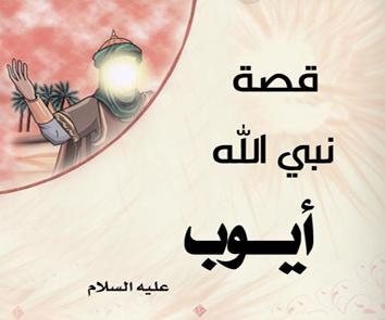 روائع مختارة روضة الدعاة الدعاة أئمة وأعلام قصة أيوب