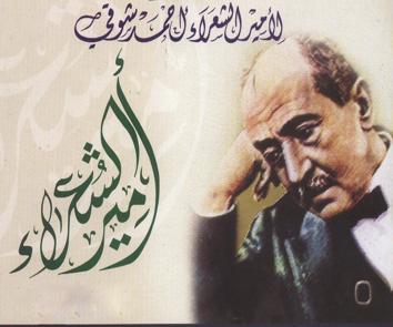 روائع مختارة روضة الدعاة أدب وثقافة وإبداع أحمد شوقي