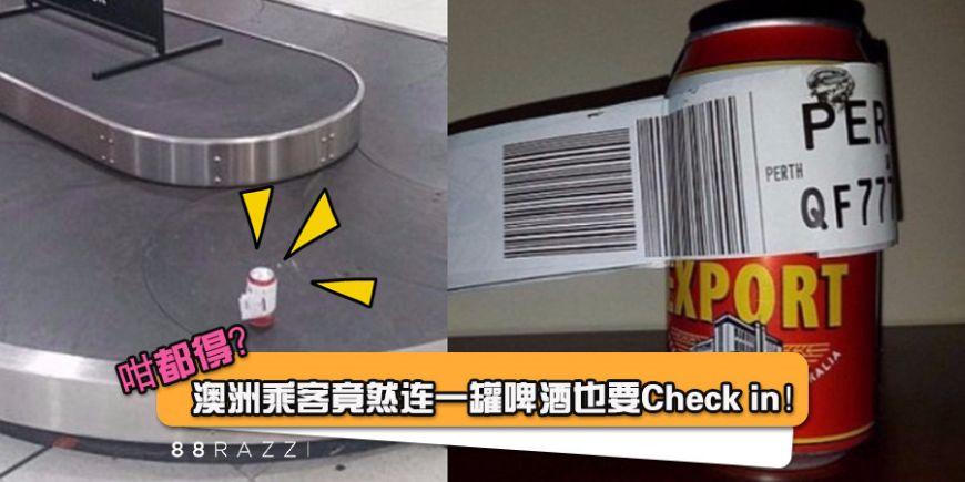 【咁都得?】澳洲乘客超任性!竟然一罐啤酒也要Check-in! | 88razzi