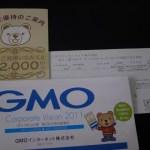 gmo_yutai