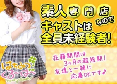 池袋JK制服キャバクラ【はちみつくろーばー】公式サイト キャスト求人1