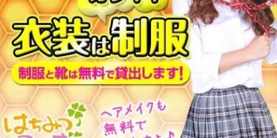 池袋JK制服キャバクラ【はちみつくろーばー】公式サイト キャスト求人2