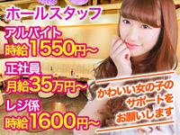 池袋JK制服キャバクラ【はちみつくろーばー】公式サイト 男子求人2