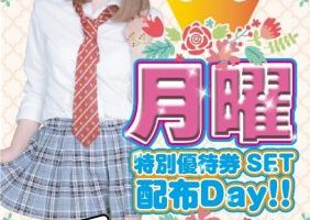 池袋JK制服キャバクラ【はちみつくろーばー】 ゆず 月曜日イベントポスター