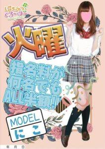 池袋JK制服キャバクラ【はちみつくろーばー】 にこ 火曜日イベントポスター