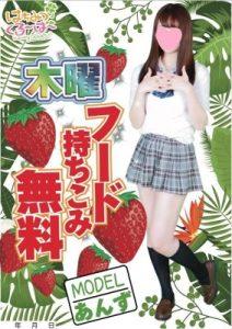 池袋JK制服キャバクラ【はちみつくろーばー】 あんず 木曜日イベントポスター