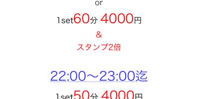 7/22(土)メルマガ料金