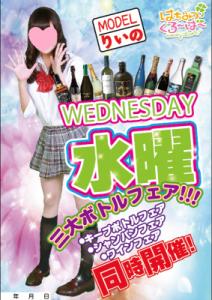 池袋JK制服キャバクラ【はちみつくろーばー】 りいの 3大ボトルフェアポスター