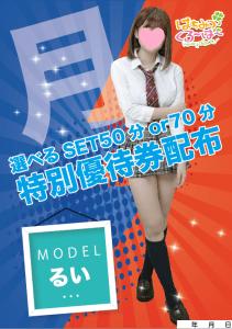 池袋JK制服キャバクラ【はちみつくろーばー】公式サイト るい 特別優待券SETポスター