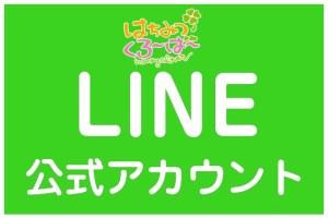 池袋JK制服キャバクラ【はちみつくろーばー】公式サイト LINE@公式アカウント