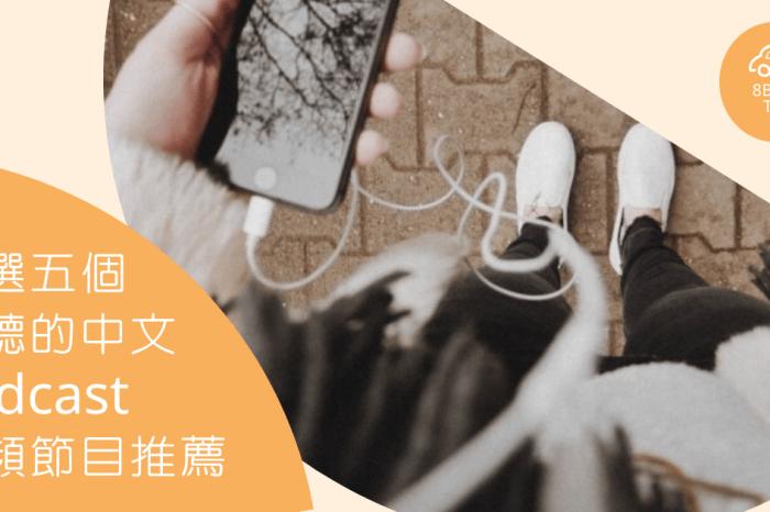 [自我成長] 2020年根本Podcast元年!精選五個好聽的中文音頻節目推薦|邊通勤邊聽|利用零碎時間學習|寶寶睡前故事