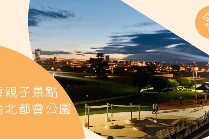 [親子放電景點] 新北三重大台北都會公園|世界最長堤坡樂園交通、停車、交通方式一覽