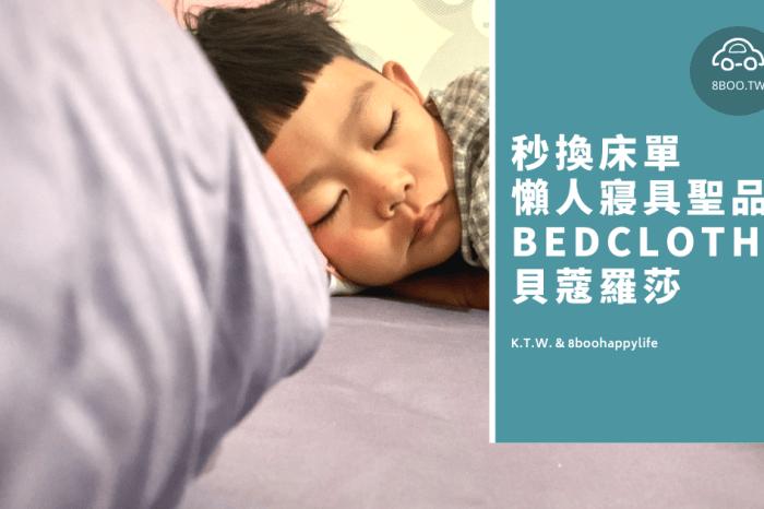 開箱 過敏救星!快速便利秒換床單 懶人寢具聖品 新創品牌 BEDCLOTHA 貝蔻羅莎
