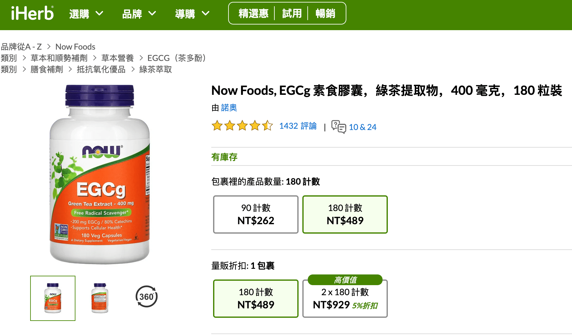 Now Foods, EGCg 素食膠囊,綠茶提取物