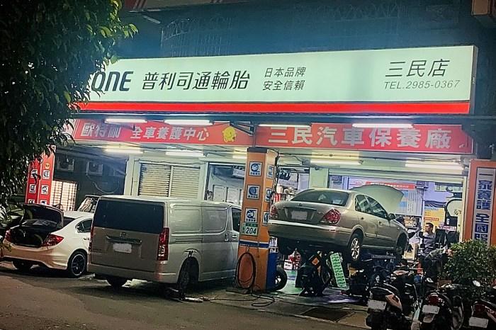 三民輪胎汽車維修保養廠 三重蘆洲汽車維修保養廠推薦 在地經營超過30年老店 技能專業、服務到位、網友評價好的實在修車廠