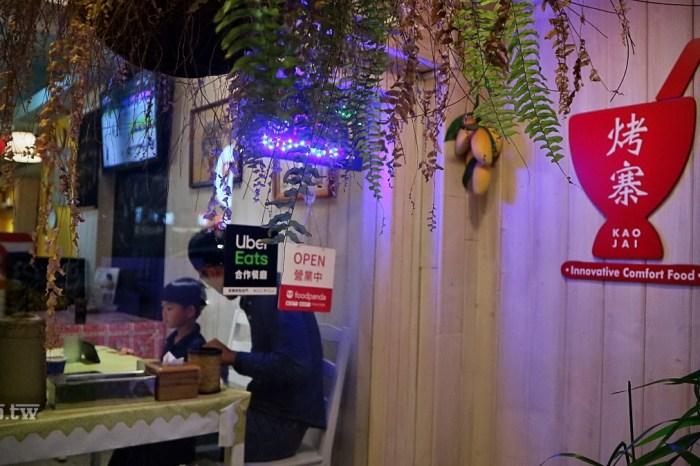 [食記] 烤寨泰式餐酒館 東區餐廳推薦|創意泰式料理|藍帶主廚泰式餐酒館 台北聚餐餐廳推薦 一秒飛泰國