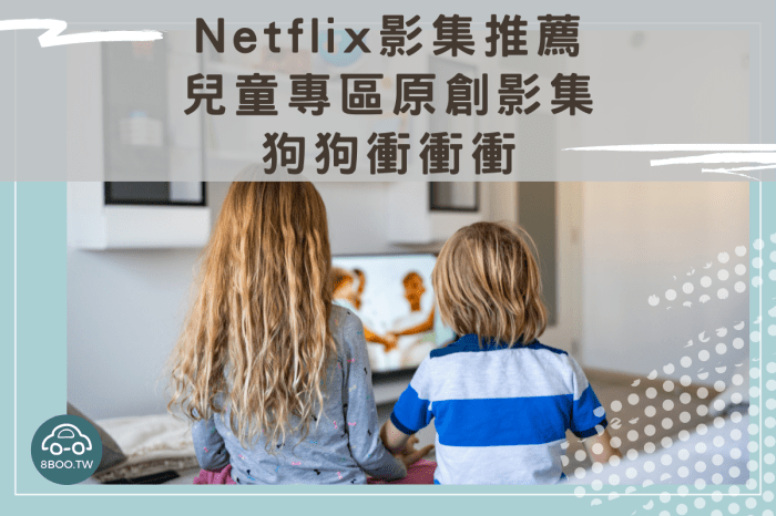 Netflix兒童影集推薦|Netflix原創影集|全年齡層合適觀賞的幼兒的影集&電影整理|狗狗衝衝衝