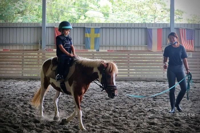 親子行程|大日馬術文創園區|竹北兒童馬術課程推薦|一家人的騎馬初體驗|週末推薦親子雨備行程