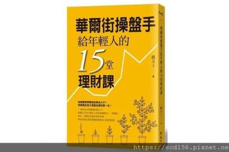 [讀書心得] 華爾街操盤手給年輕人的15堂理財課|年輕人學投資理財的第一本書