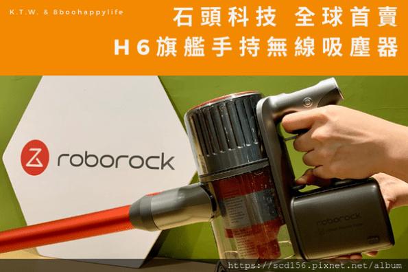 [開箱] 搶先體驗猛獸級性能|石頭科技全球首賣H6 旗艦手持無線吸塵器|2020CES最大獎 革命性創新設計