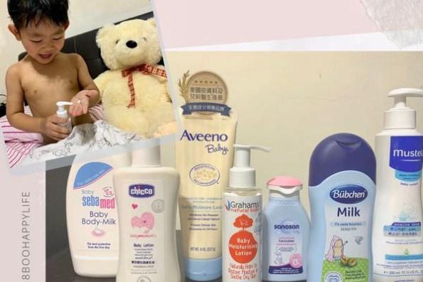 [育兒] 幼兒專用乳液大集合|各大品牌寶寶乳液綜合評比|敏弱肌、異膚寶寶適用