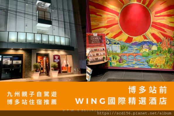 [住宿] 九州市區博多住宿推薦|Wing國際飯店 – Select博多站前 |Hotel Wing International Select Hakata Ekimae|親子住宿|乾淨服務好|親子三星飯店推薦|Agoda旅客綜合評分8.5分