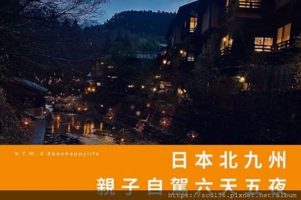 [遊記] 過年玩日本北九州 親子自駕六天五夜玩北九州|2020過年|親子旅遊|行程規劃|實際花費|建議&心得分享