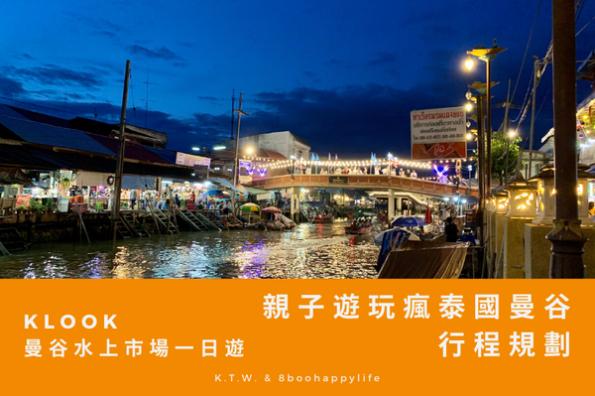 [遊記]親子遊玩瘋泰國曼谷|2019暑假|行程規劃|KLOOK 曼谷水上市場一日遊|丹嫩莎朵水上市場&美功鐵道市場&安帕瓦水上市場