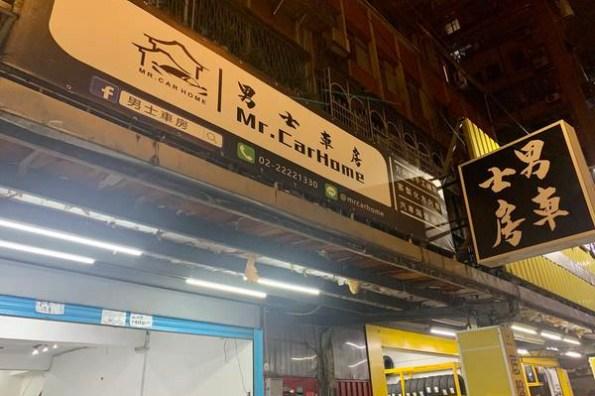 [開箱] 新北中和 汽車隔音工程|男士車房 Mr. CarHome|平價又專業的汽車降噪施工|一小時迅速完工!有效降低風切